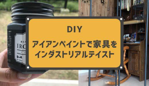 アイアンペイント(鉄風塗料)で、家具と雑貨をインダストリアルテイストにリメイク。