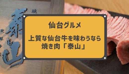 『焼き肉泰山』上質な仙台牛が堪能できる、勾当台公園駅から徒歩2分の焼肉店