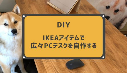 【誰でもDIY】IKEAアイテムで高さが調整できる広々PCデスクを自作してみた