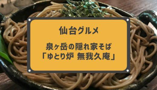 【仙台グルメ】仙台の旬をお蕎麦と一緒に。泉ヶ岳の隠れ家そば「おそばと陶器のお店 無我久庵」へ行ってきました。