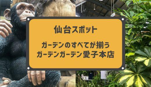【仙台スポット】シェビーなアイアンアイテムとガーデンのすべてが揃うガーデンガーデン愛子本店に行ってきた!