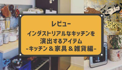 【レビュー】インダストリアルなキッチンを演出するアイテムを紹介〜キッチン&家具&雑貨編〜
