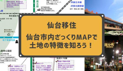 【移住するなら要確認】仙台市内ざっくりMAPで土地の特徴を知ろう!