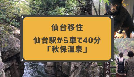 気軽な東北の旅!仙台駅から車で40分宮城の温泉観光地『秋保温泉』に行ってきました。