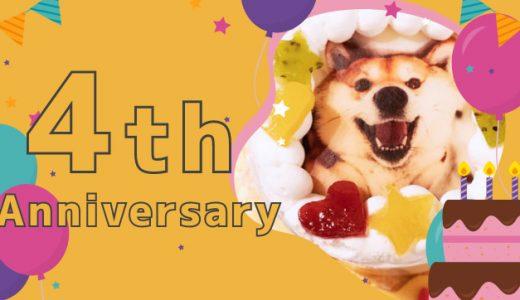 愛犬の誕生日に写真入りのサプライズケーキで感謝を伝えてみた。【サプライズケーキ専門店 菓の香】