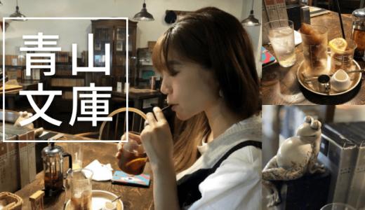 ひとりでフラッとカフェ休憩。ノスタルジックなcafe 青山文庫 〜本と珈琲とインクの匂い〜