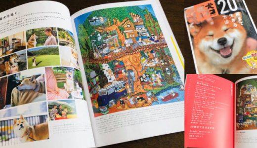 【雑誌掲載】『柴犬ライフ 秋号2020』〜柴犬の正論〜 vol.4に作品が掲載されました。